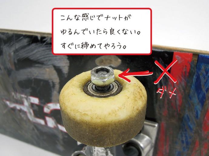 スケボーのアクセルナットのメンテナンス 緩みすぎに注意