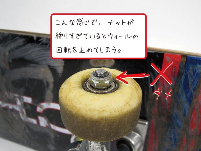 スケボーのアクセルナットのメンテナンス 締めすぎに注意