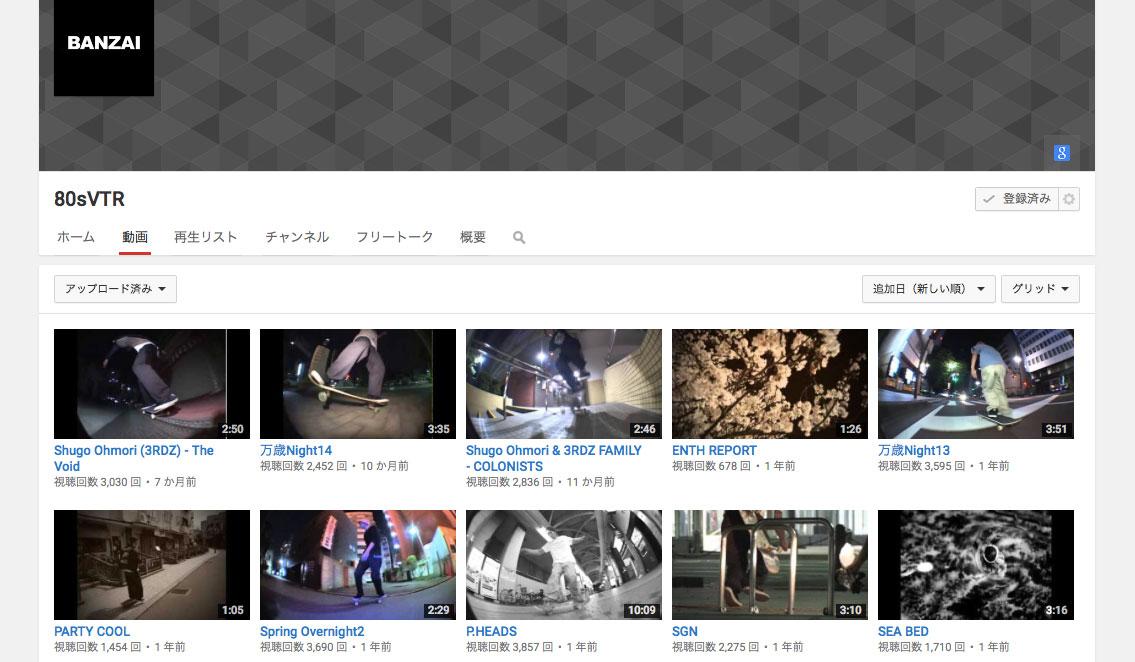 banzai-youtube