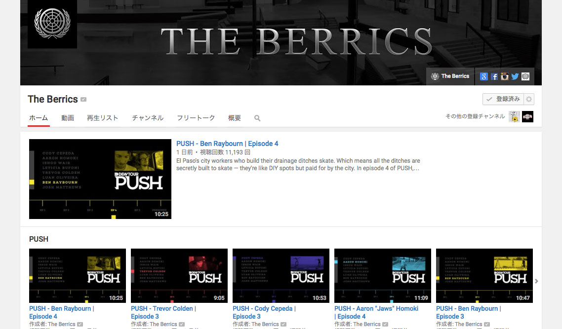 berrics-youtube