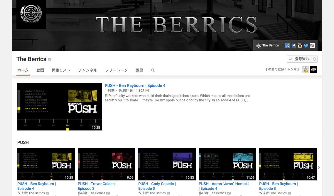 berrics-youtube