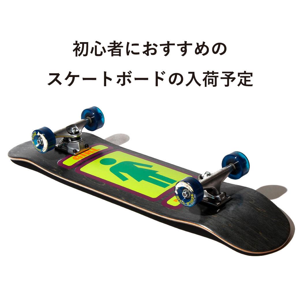 スケボー初心者におすすめのスケートボードの入荷予定