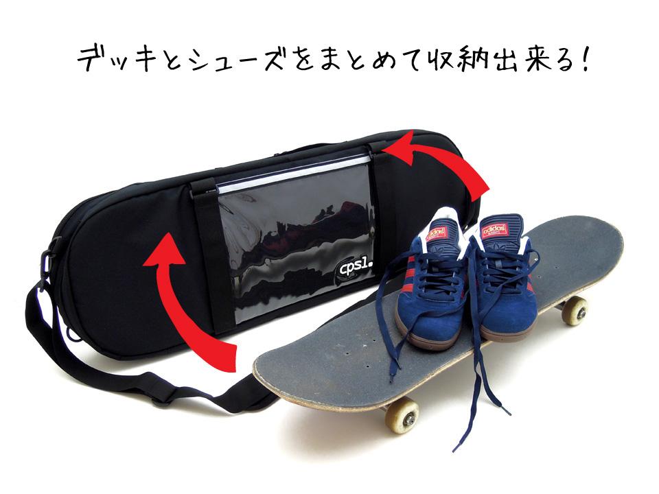 スケボー CPSL カプセル スケートボード収納バッグ