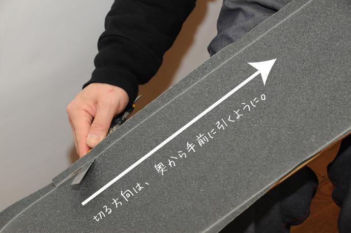 スケボー初心者のためのメンテナンスコーナー デッキテープの貼り方 13