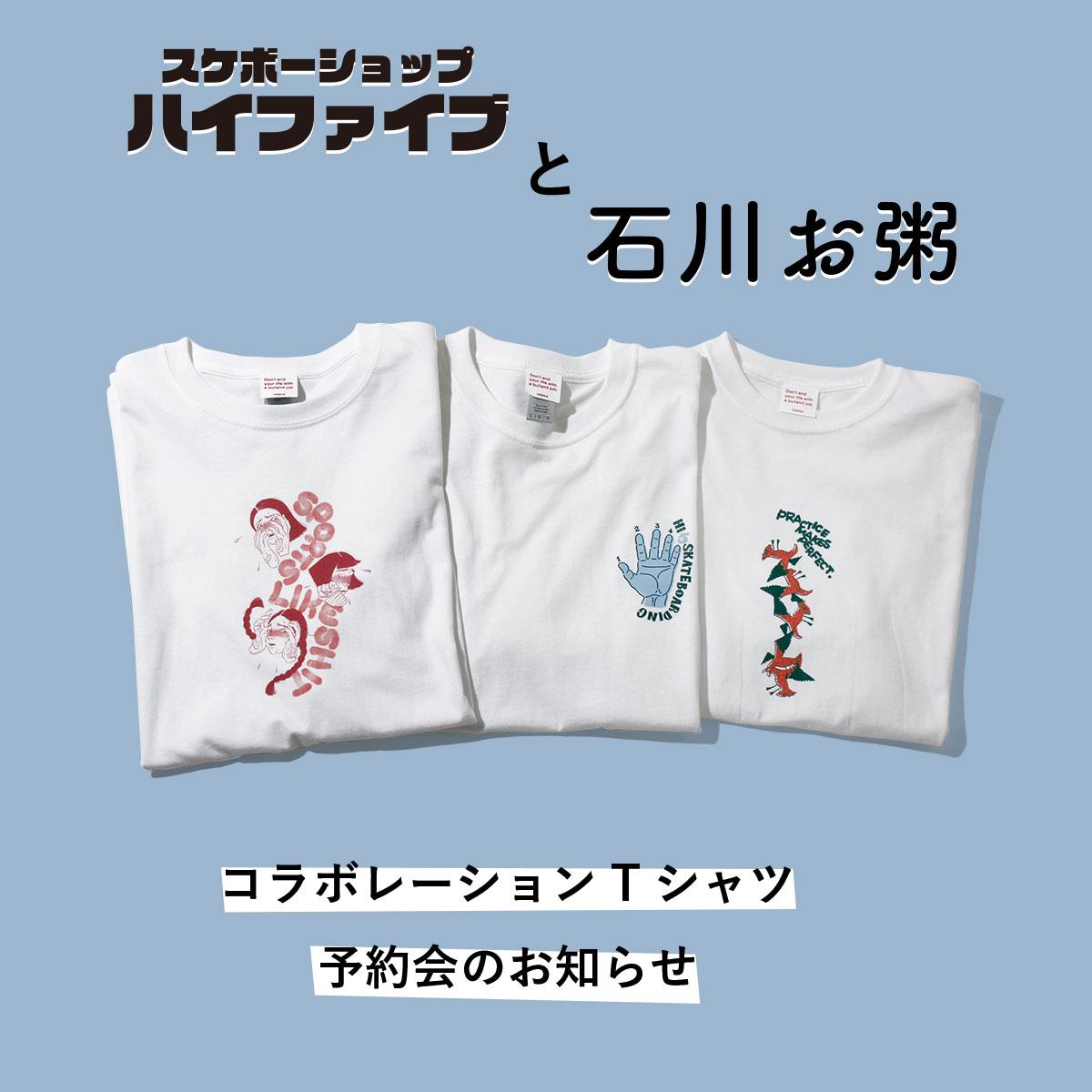 ハイファイブ X 石川お粥 Tシャツ
