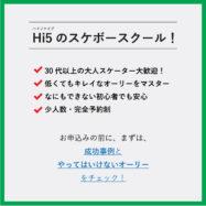 富山県のスケボーショップHi5のスケボースクール