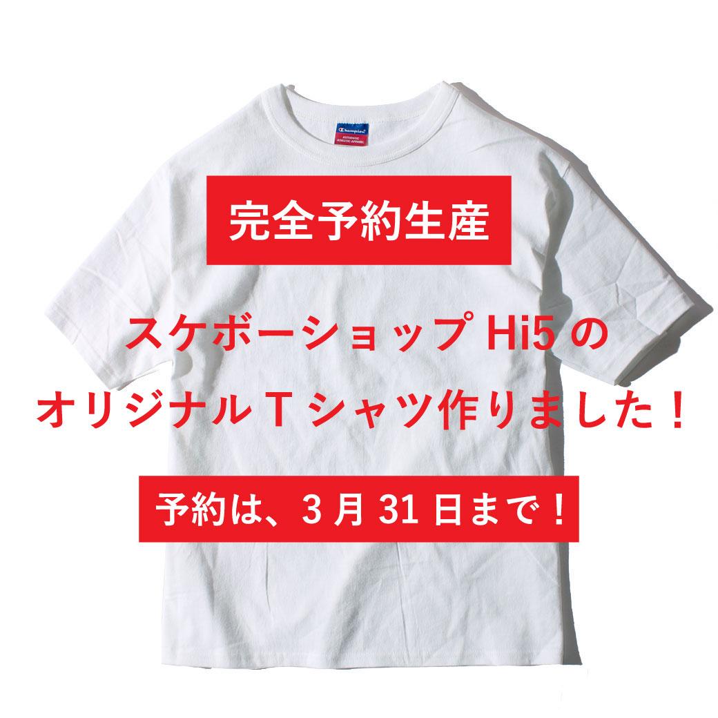 スケボーショップHi5のTシャツ