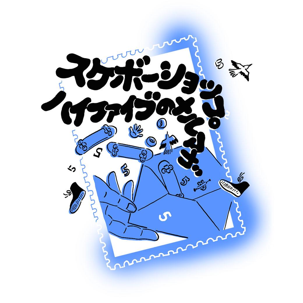 スケボーショップHi5のメールマガジン
