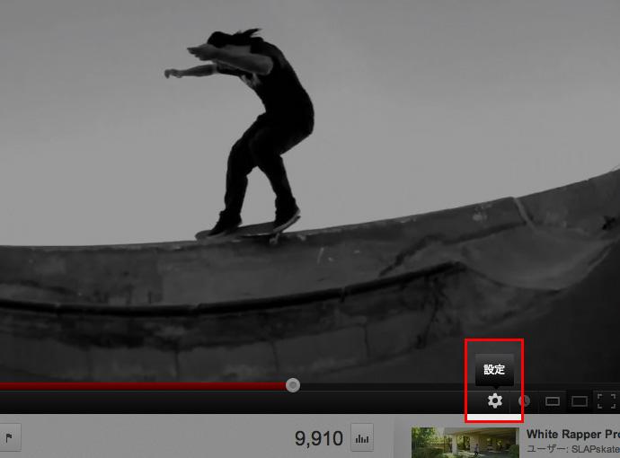 YouTubeの動画再生ページの右下にある設定ボタンをクリック。