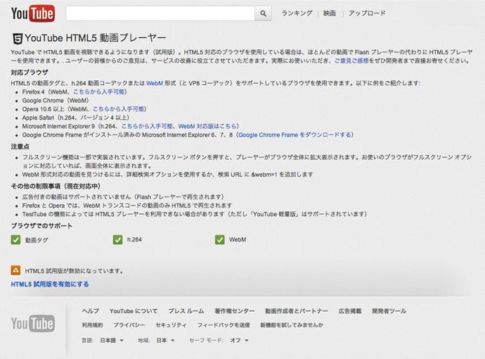 HTML5 動画プレイヤーのページ
