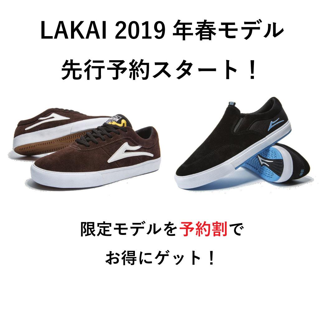LAKAI 2019年春モデル 先行予約!