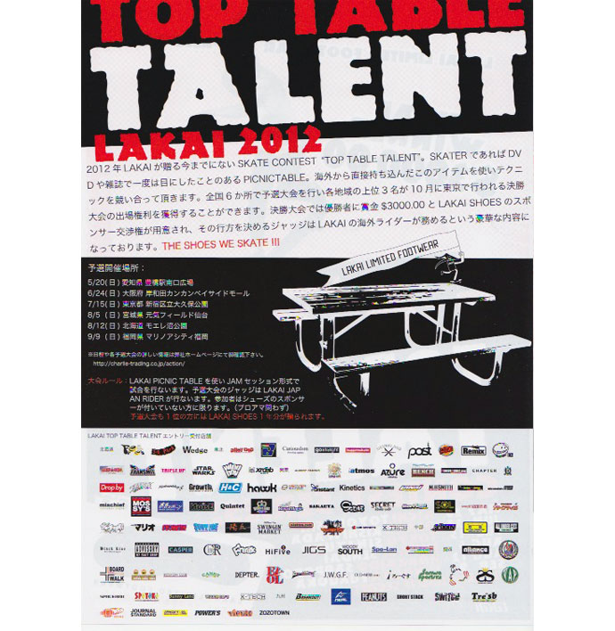 スケボー 通販 スケートボード LAKAI TOP TABLE TALENT CONTEST SERIES エントリー