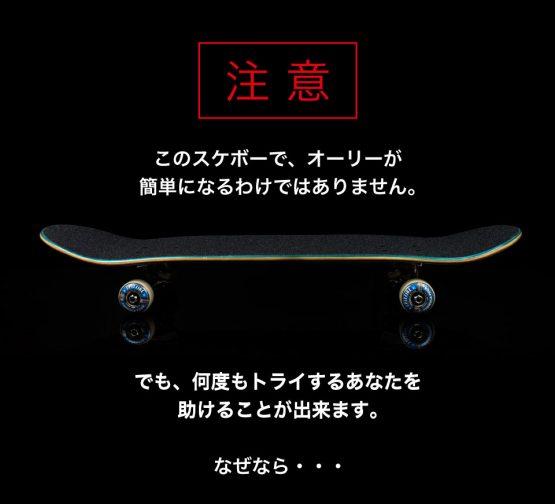 オーリーマスターセット スケートボード コンプリート
