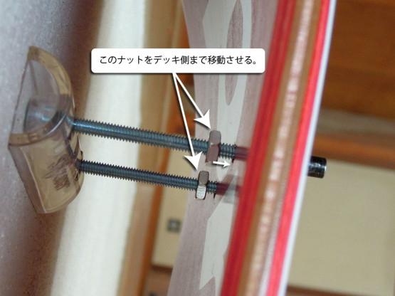 スケボー デッキ 壁面ディスプレイSK8OLOGY Deck Display ナットを移動。