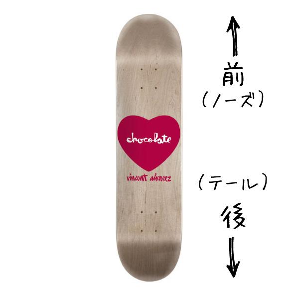 スケボーの前後 スケートボード ノーズ テール 前 後ろ グラフィックで見分ける Chocolate HEARTSシリーズデッキ