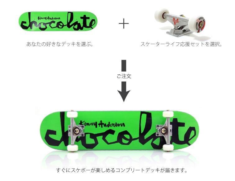 skaterlife-set-bh-006_th