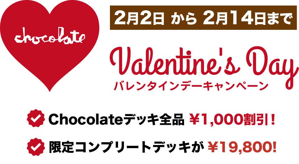 valentine-choco-banner