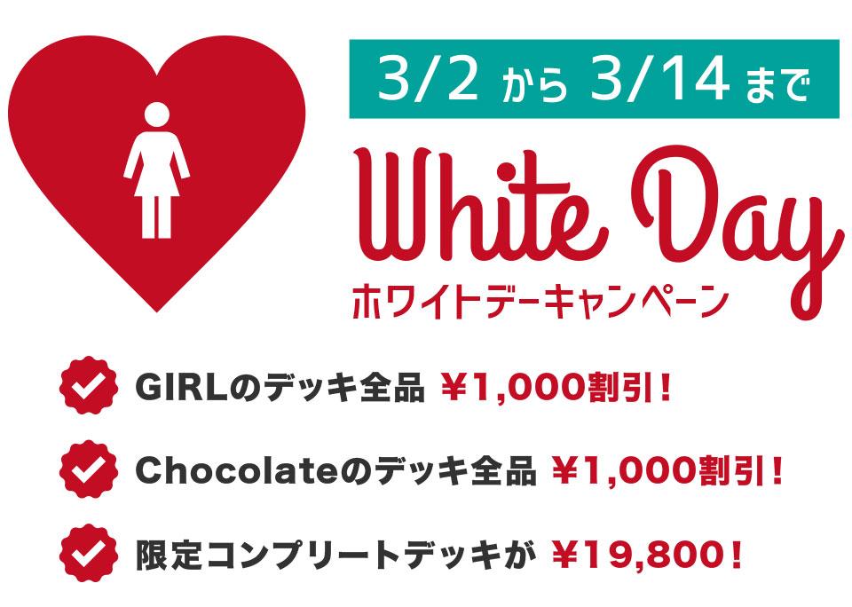 whiteday-banner