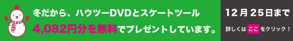 winter-campaign-banner